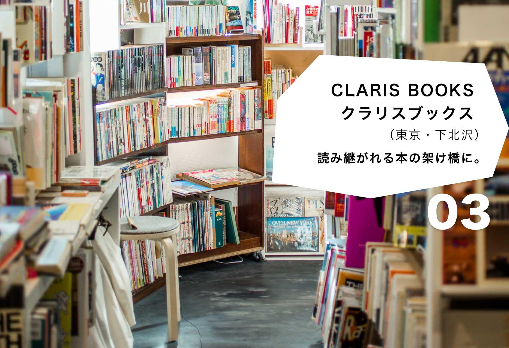 03 CLARIS BOOKS 下北沢・東京