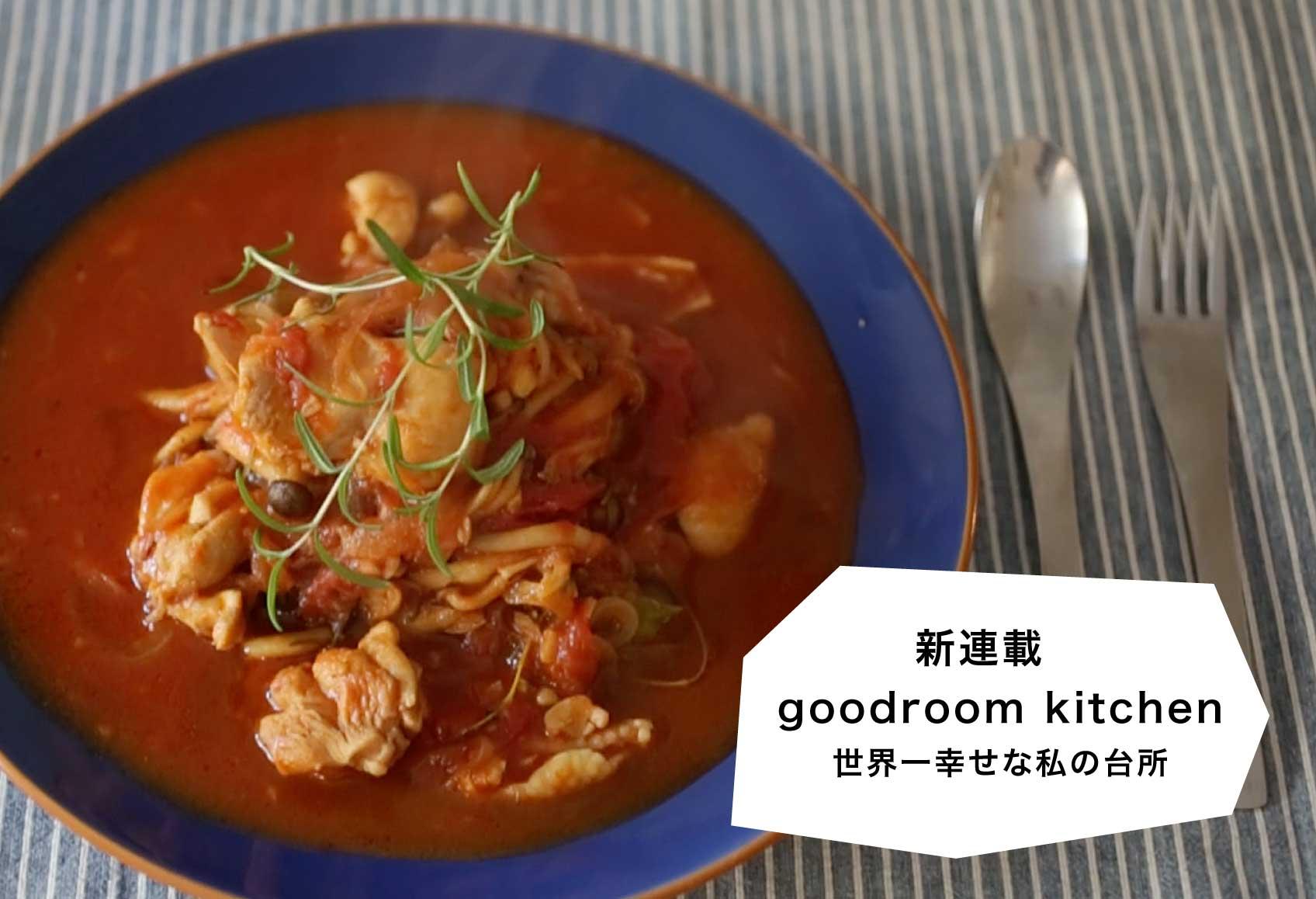 新連載 goodroom kitchen Vol.1
