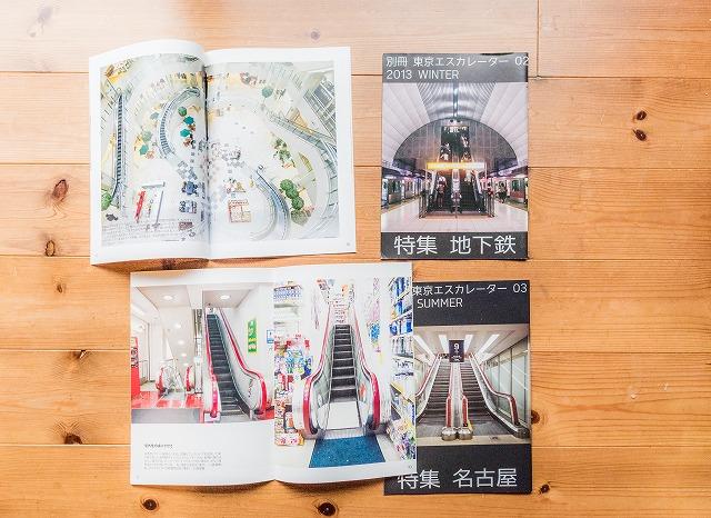 そして田村さん作のエスカレーター同人写真集。もちろんぼくも持ってます。