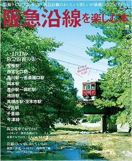 雑誌でもたびたび取り上げられる阪急沿線