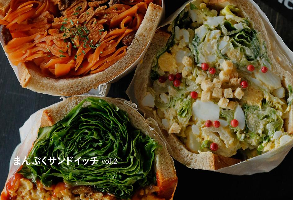 マルシェでカラフルな野菜を選ぶように。 まんまるサンドイッチを選ぶ楽しみ。『POTASTA千駄ヶ谷』