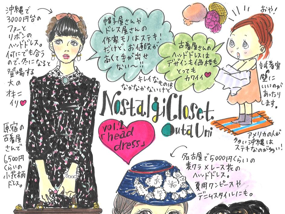 「NostalgiCloset」Vol.2