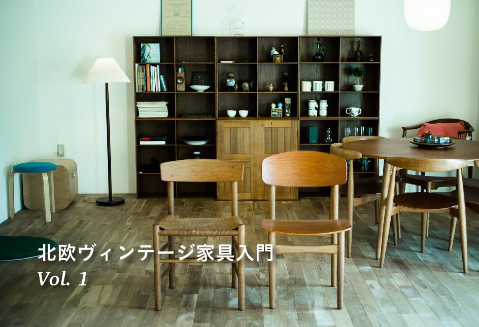 北欧ヴィンテージ家具入門 vol.1