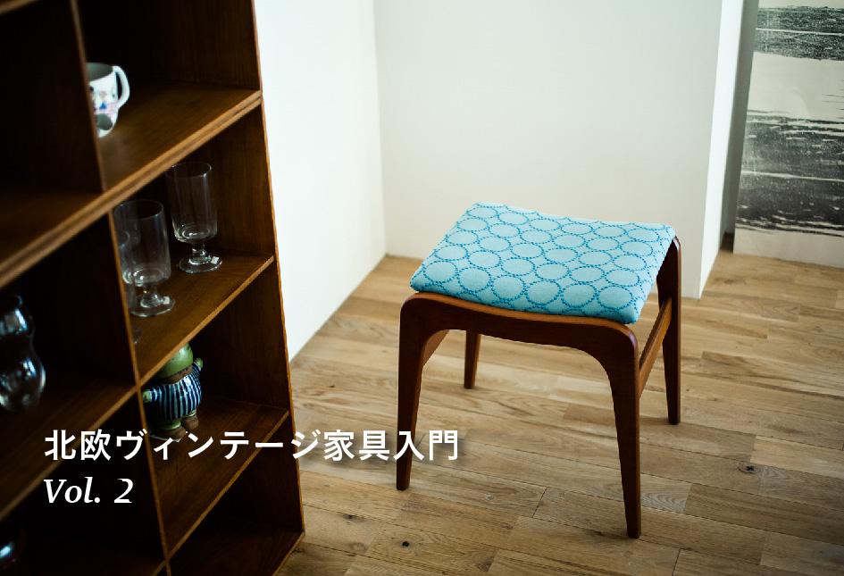 北欧ヴィンテージ家具入門 vol.2