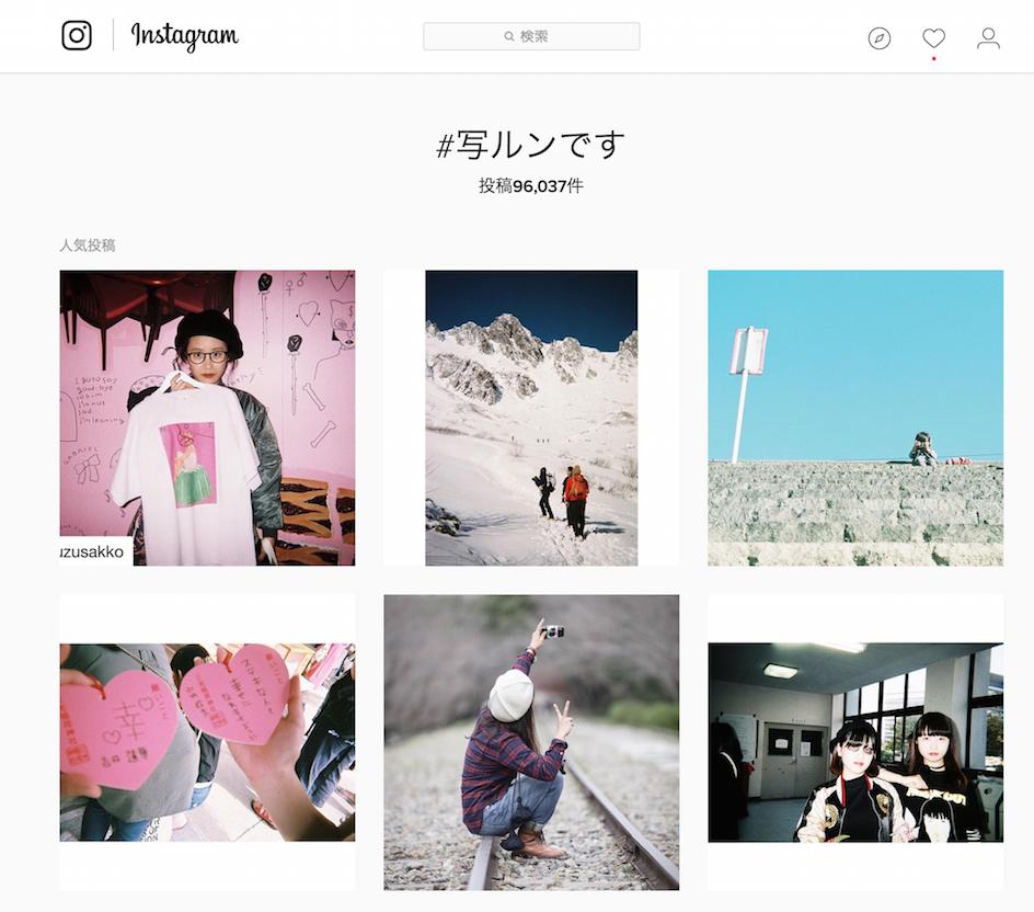 instagramの「#写ルンです」タグには、毎日、写ルンですで撮影されたたくさんの作品がアップされている。自分もちょっと参加したくなってしまった