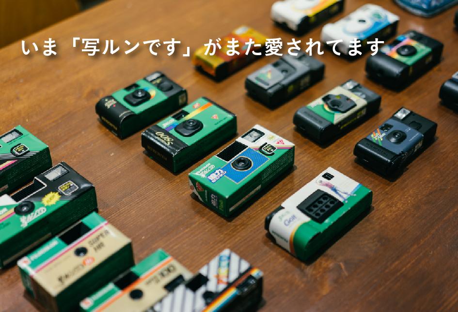 いま「写ルンです」がまた愛されてます『WONDER PHOTO SHOP(東京・原宿)』