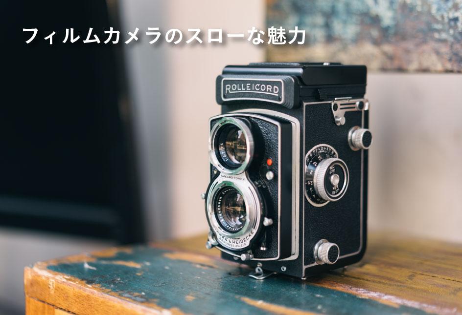 フィルムカメラのスローな魅力『ポパイカメラ(東京・自由が丘)』