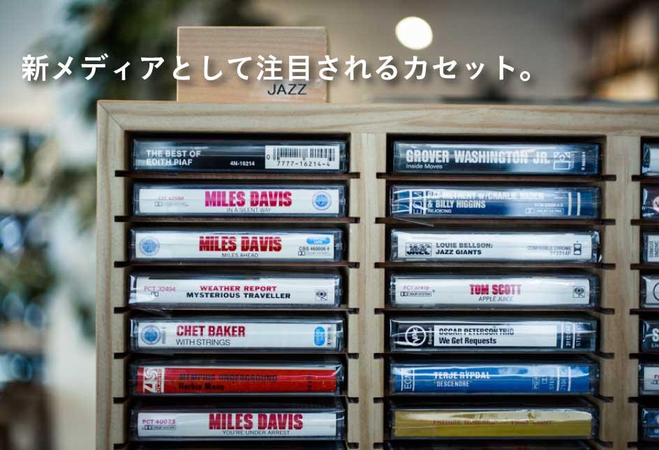 新メディアとして注目されるカセット。『Waltz(東京・中目黒)』