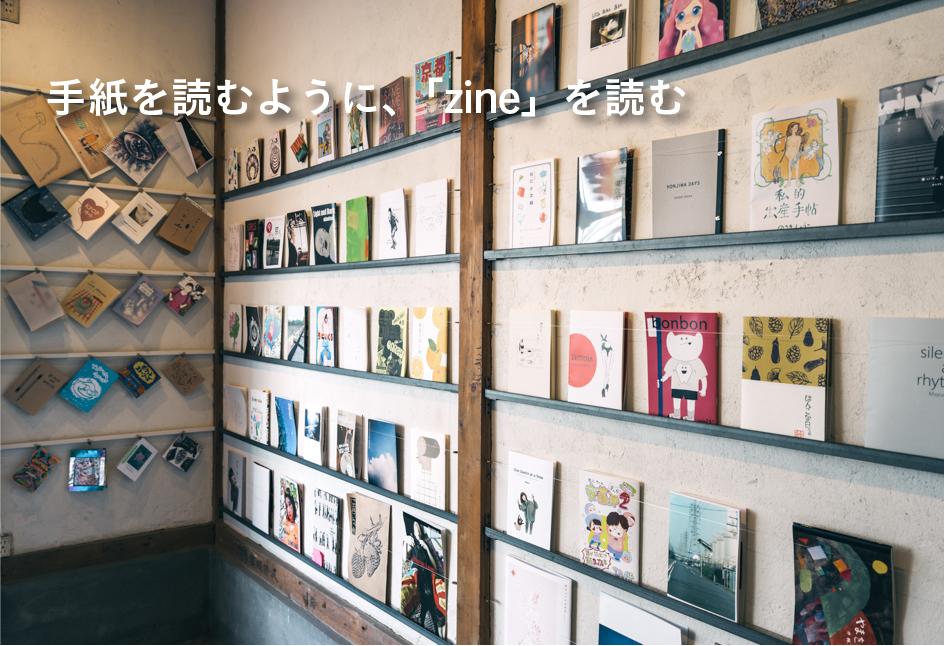 手紙を読むように、「zine」を読む『MOUNT ZINE Shop(東京・都立大学)』