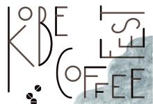 今年こそコーヒーを極めよう。『KOBE COFFEE FEST』(神戸市・1/7開催)