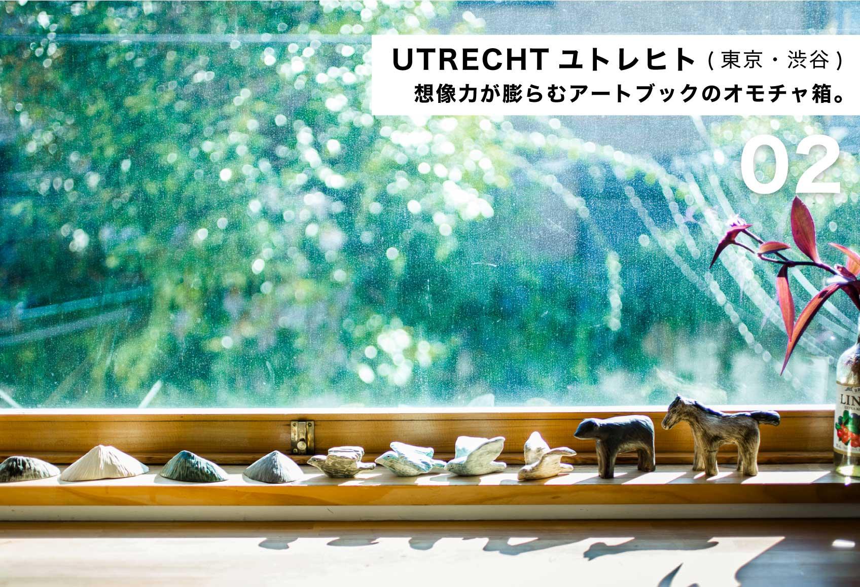想像力が膨らむアートブックのオモチャ箱。『UTRECHT(渋谷・東京)』