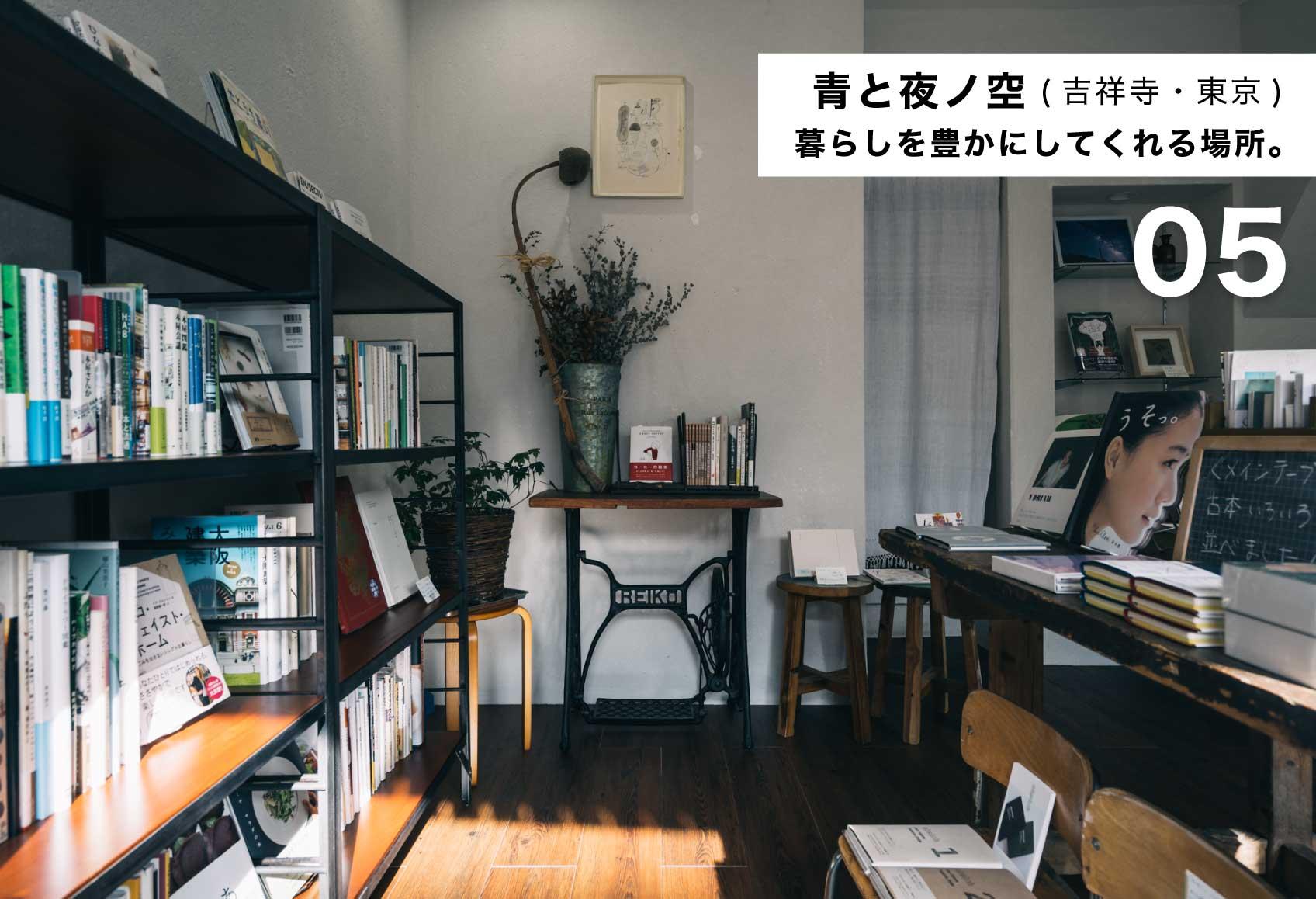 暮らしを豊かにしてくれる場所。『青と夜ノ空(吉祥寺・東京)』