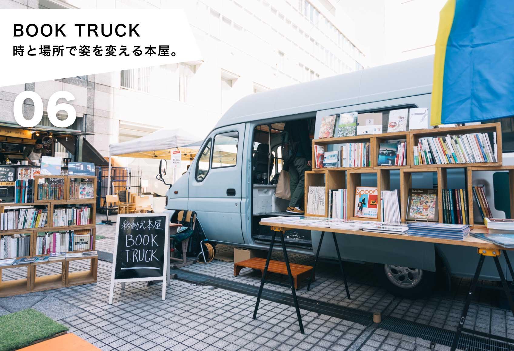時と場所で姿を変える本屋『BOOK TRUCK(表参道・東京)』
