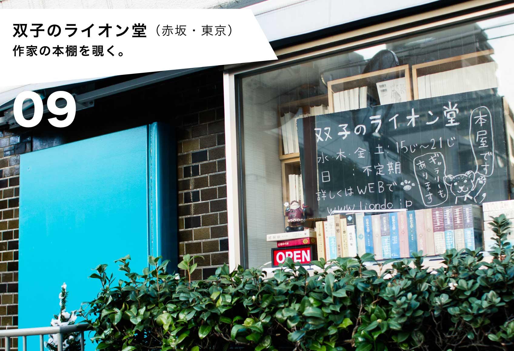 作家の本棚を覗く。 『双子のライオン堂(赤坂・東京)』
