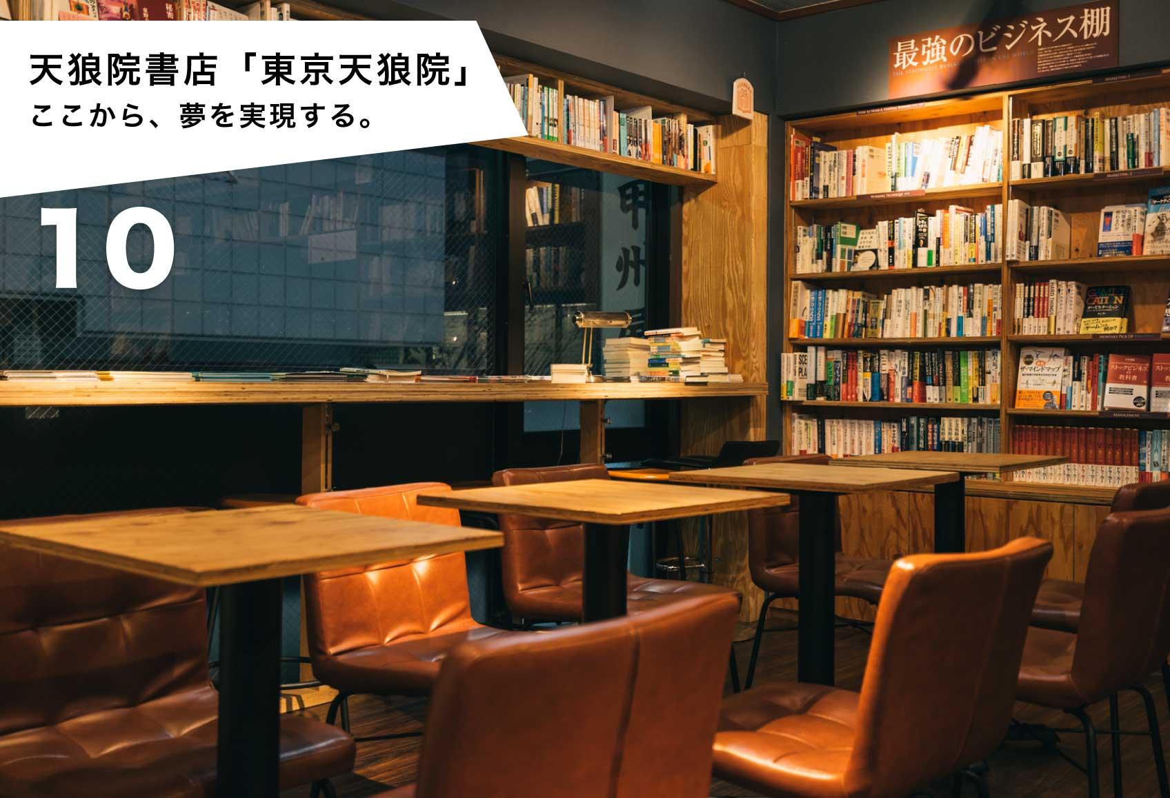 ここから、夢を実現する。『 天狼院書店「東京天狼院」(池袋・東京)』
