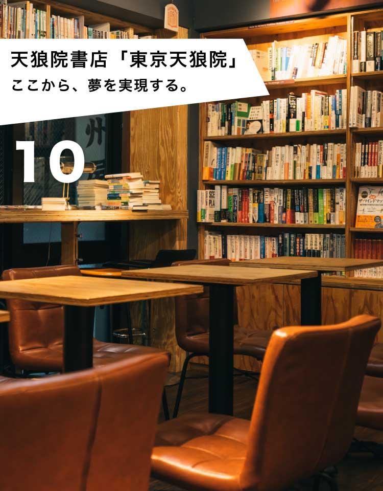 10 天狼院書店「東京天狼院」(池袋・東京)