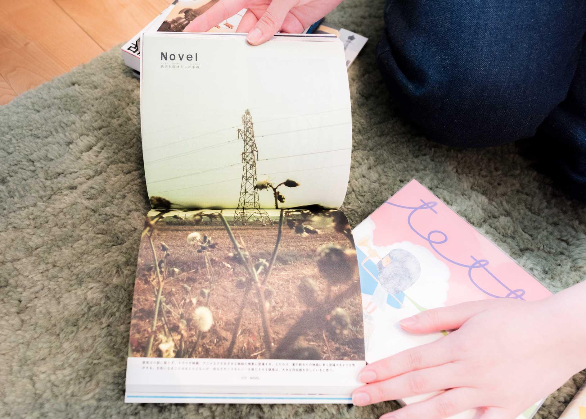 メーカーの資料なども興味深いですが、とくに惹かれたのがこちら。加賀谷さんが学生時に制作したという鉄塔の本。