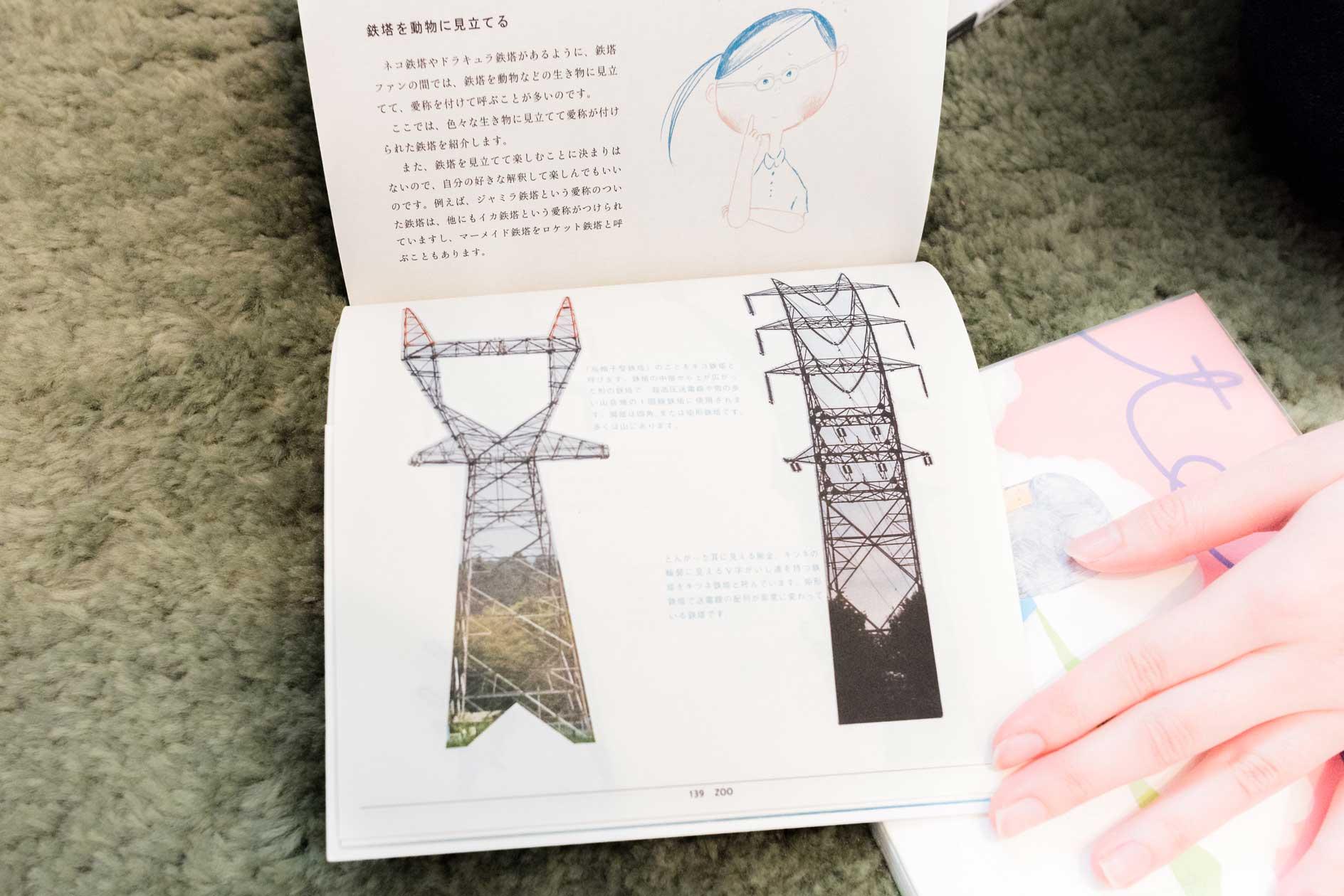 鉄塔の種類による「見立て」のすすめ。この鉄塔が縁取る風景の表現いいな! って思った。