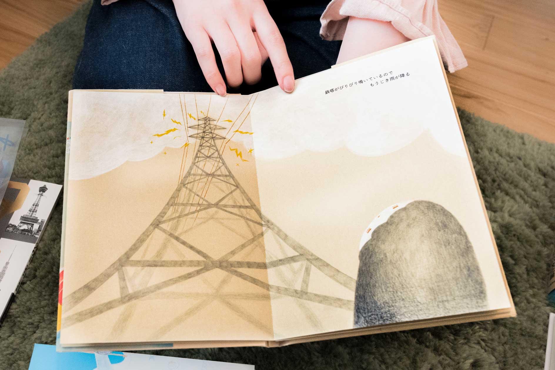 そしてこれは鉄塔の絵本。もちろん加賀谷さんが作ったもの。