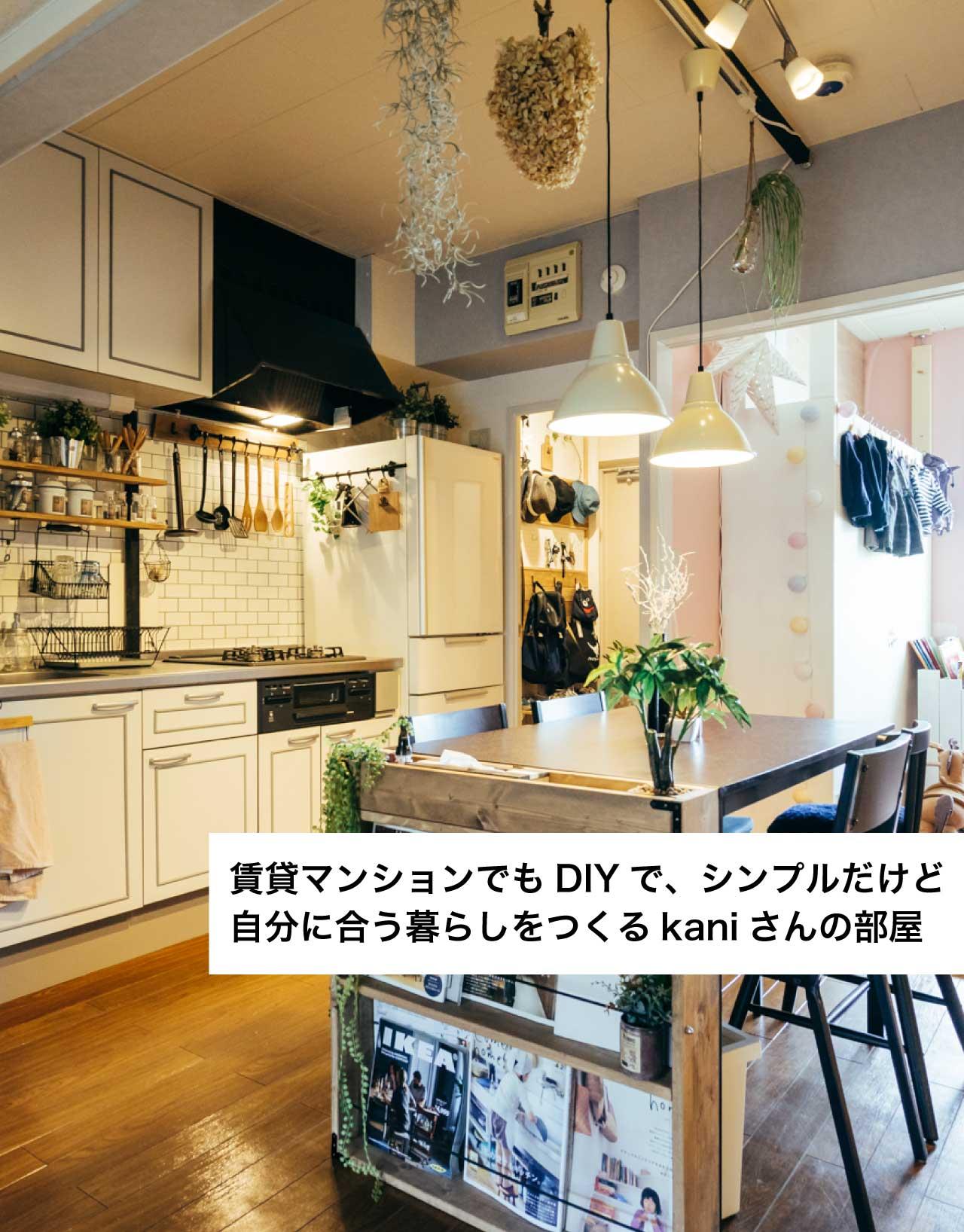 賃貸マンションでもDIYで、シンプルだけど自分に合う暮らしをつくるkaniさんの部屋