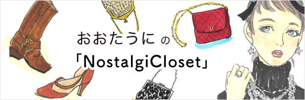 おおたうにの「NostalgiCloset」