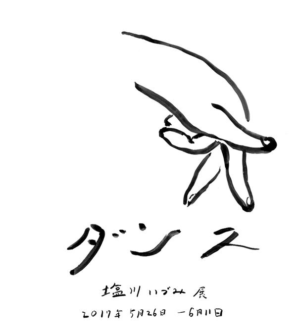 器のお店で京都初の個展。塩川いづみ個展「ダンス」(三条・nowaki)