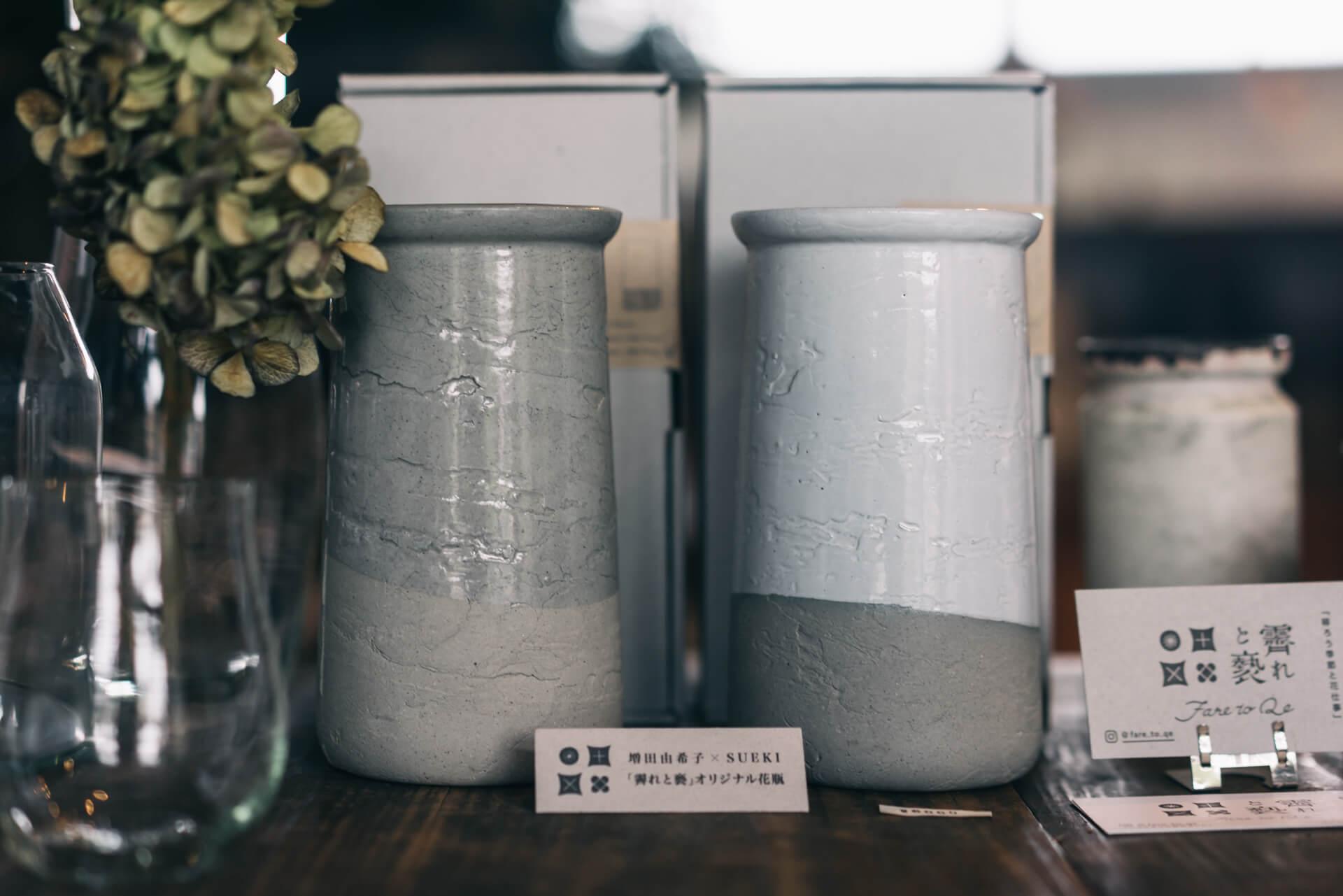 使われている花瓶は、フラワースタイリストの増田由希子さんとSUEKIのコラボレーションで作った「霽れと褻」オリジナル。この花瓶さえあれば、届くお花をお手本と同じように綺麗に活けることができて、初心者にもうれしい。