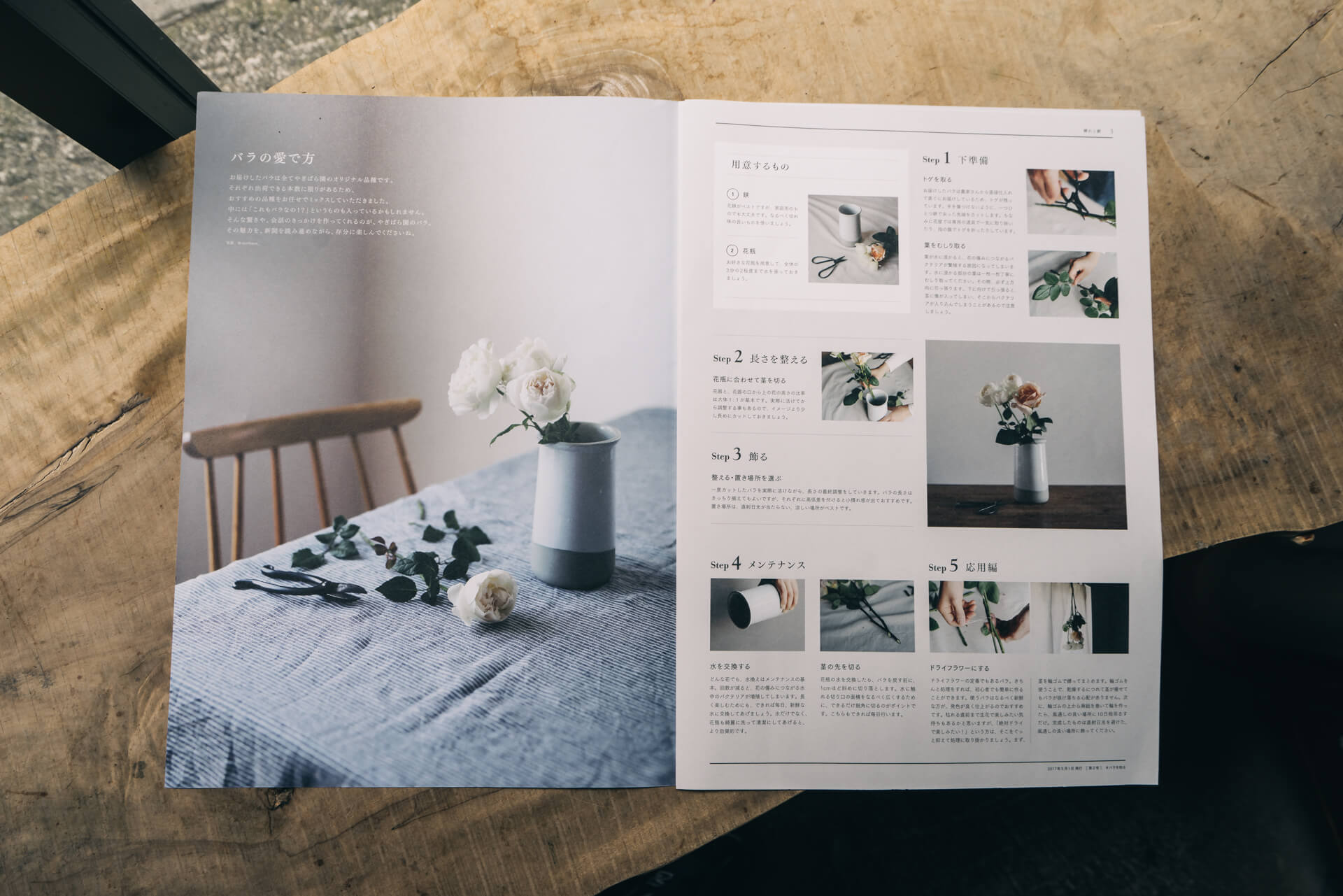 5月号のテーマは「バラを知る」。新聞の中で、綺麗な飾り方から、メンテナンスの方法まで丁寧に教えてもらえます。