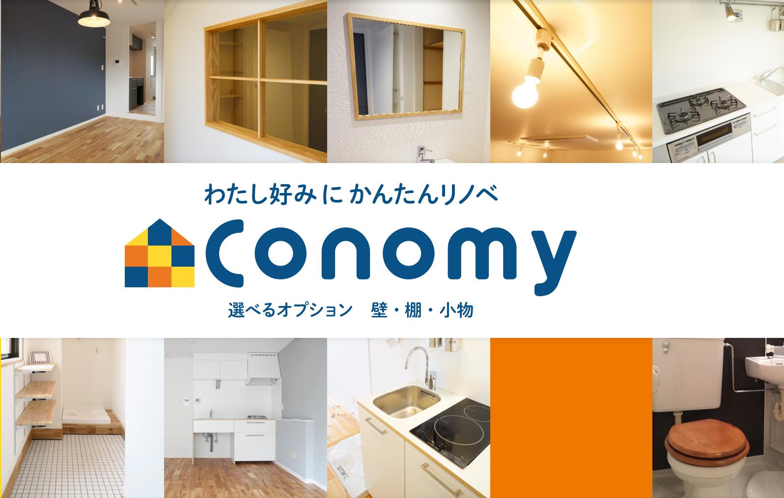 リノベ工事中のお部屋の壁・棚・小物が選べる!グッドルームのカスタマイズ賃貸「conomy」はこちら