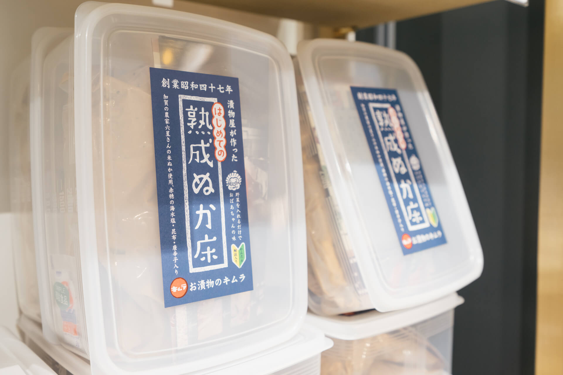 お家でぬか床を始めたい、という方には、宮崎の漬物屋さんが作る「熟成ぬか床」が人気。通常、半年ほどかかる菌を育てる行程がいらず、すぐ始めることができるそうです。