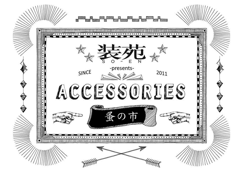 ファッション誌『装苑』プロデュースの「アクセサリー蚤の市」(東京・表参道)