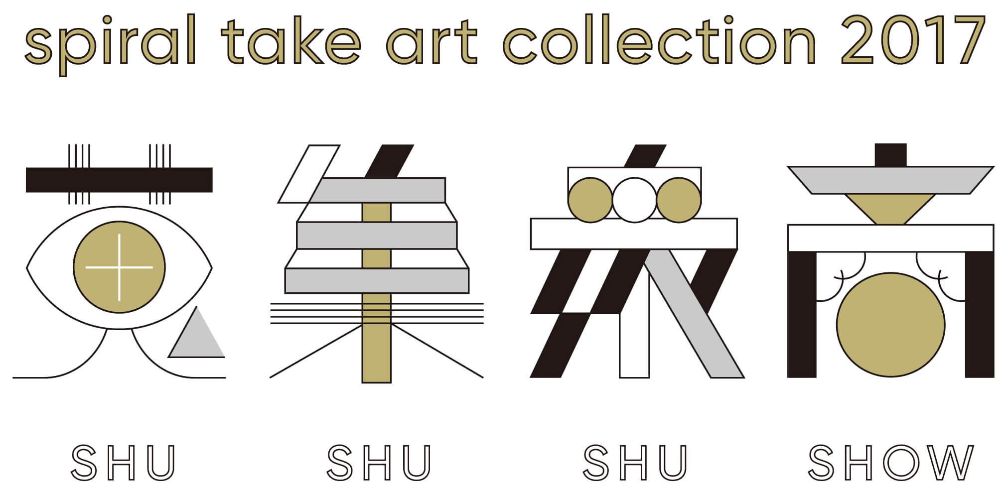 アートのある暮らし、はじめよう。「spiral take art collection 2017 『蒐集衆商』」(東京・表参道)