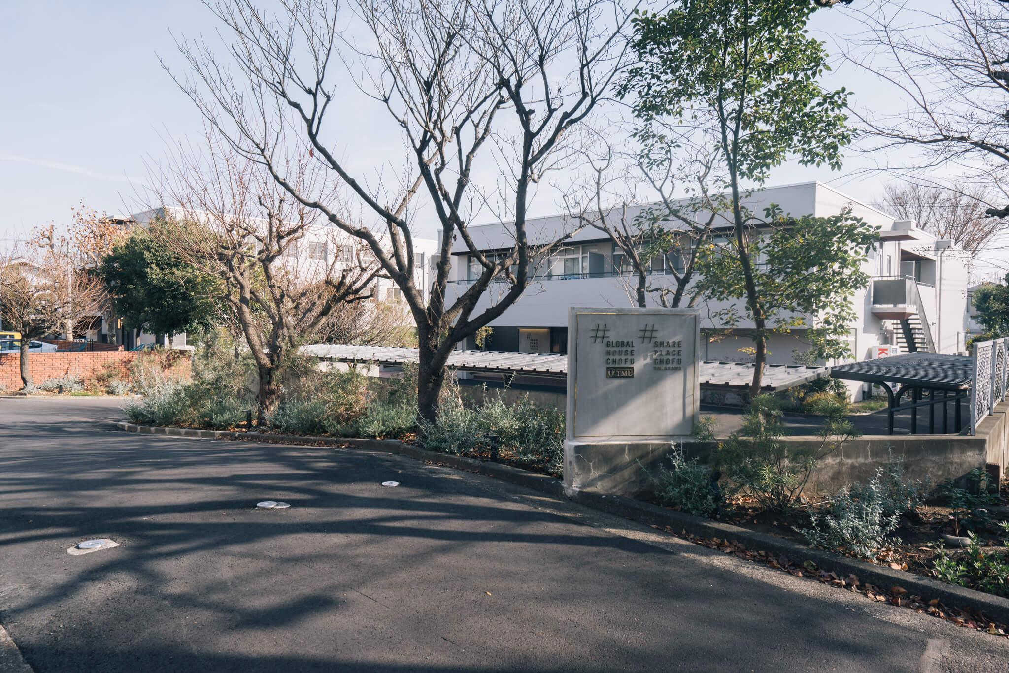 京王多摩川駅から徒歩8分。多摩川の河川敷も近く、緑豊かな環境です。