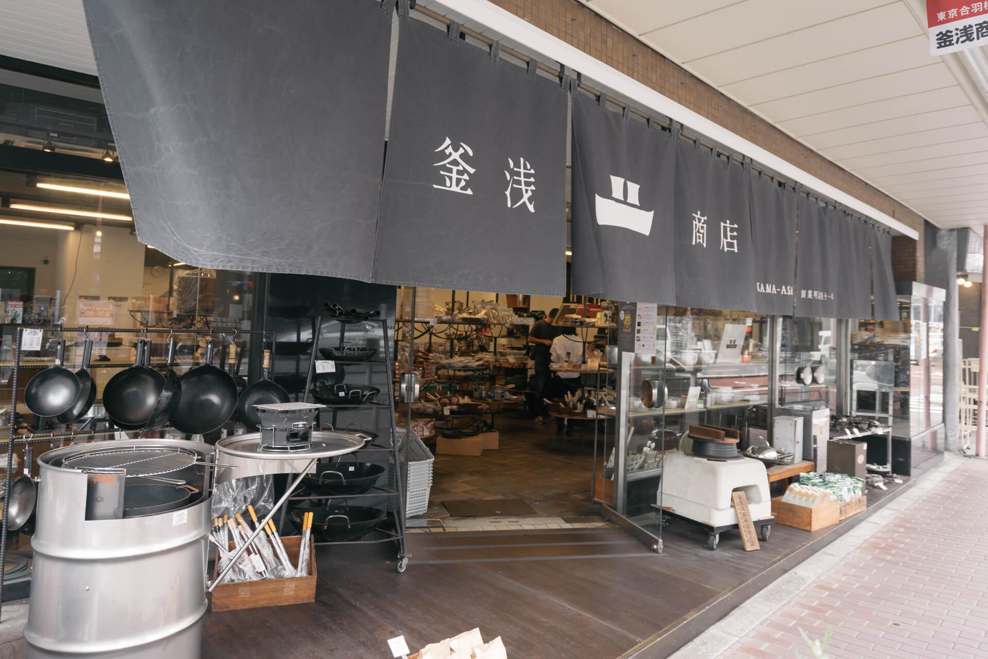 休みの日は「ちょっといいもの」買いに行こう!合羽橋で創業109年。釜浅商店の「良理道具」で、毎日の美味しい暮らしをつくる