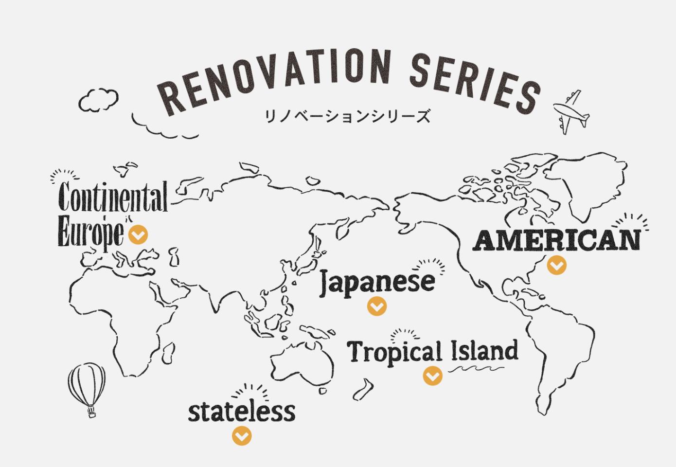 リズムのリノベーションシリーズは、世界地図にマッピングされています