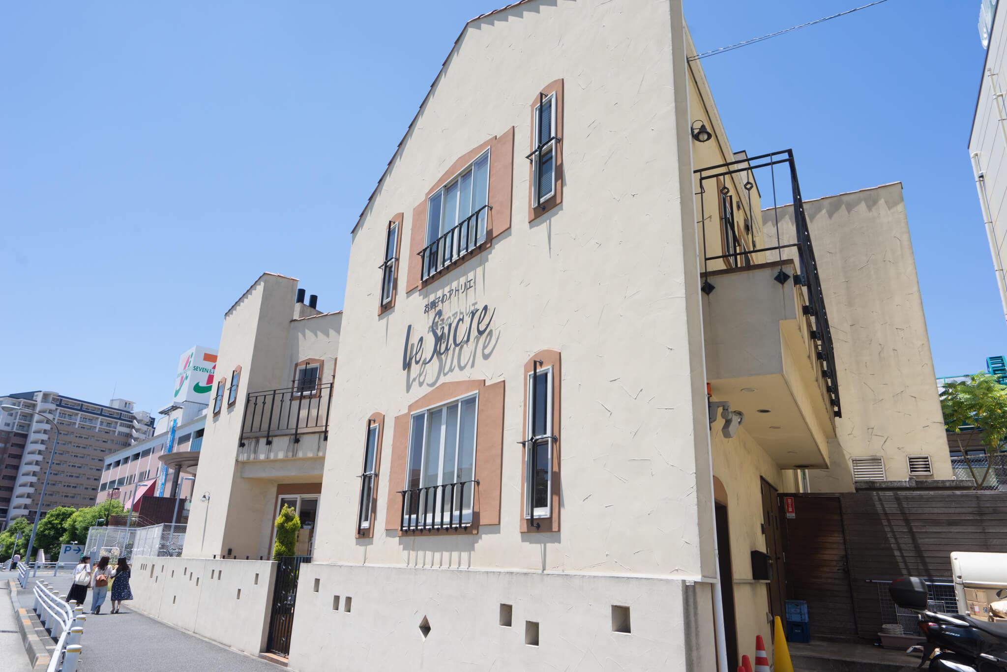 駅から物件までの道すがらにも、なにやら西洋風の可愛い建物が。こちらは「お菓子のアトリエ ル・シュクル」というかわいい名前のケーキ屋さん。