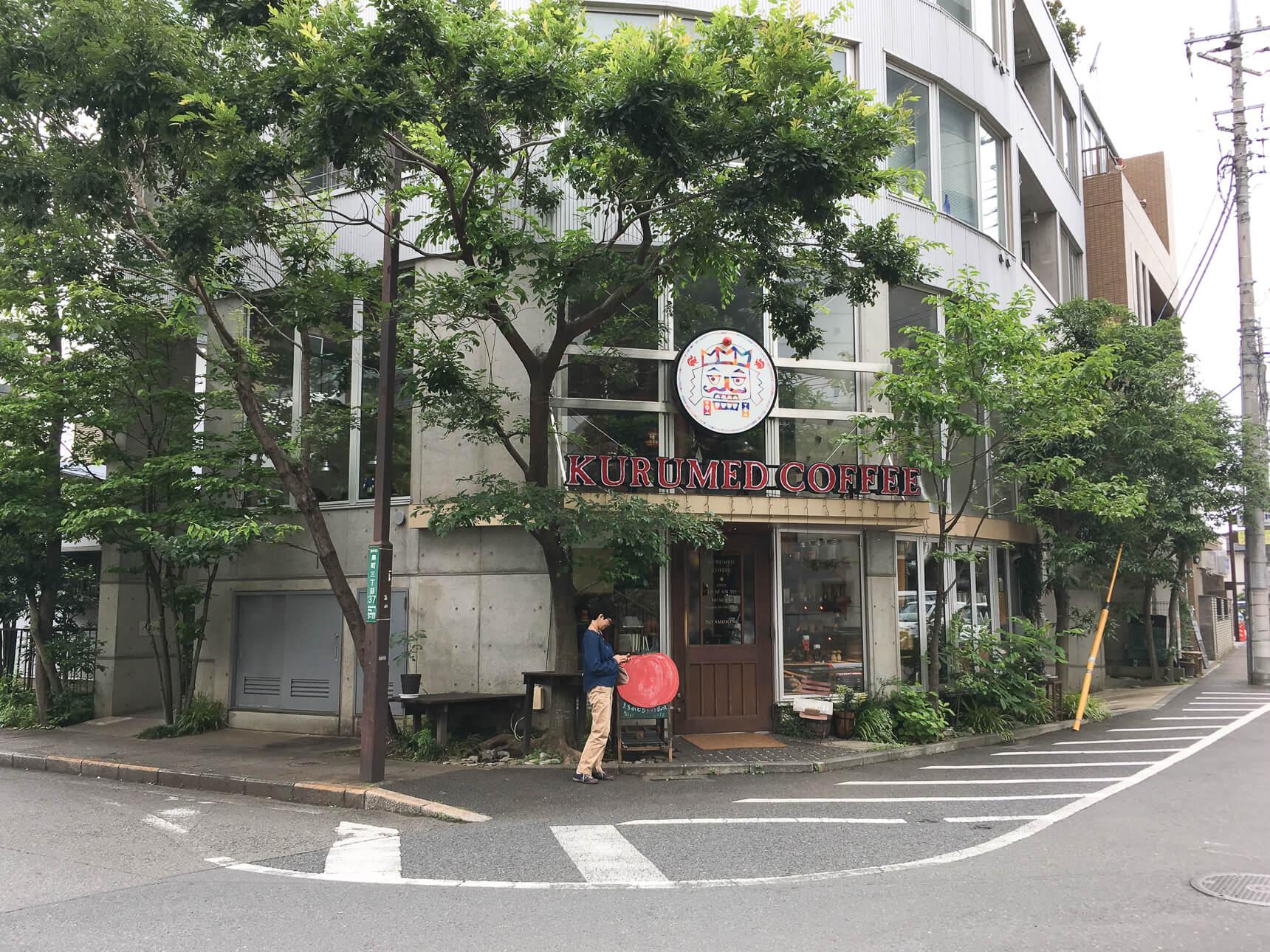 西国分寺駅の南側、徒歩1分。小さな集合住宅の1階に、クルミドコーヒーがあります。