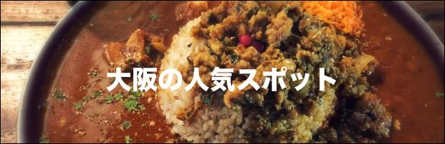 大阪の人気スポット