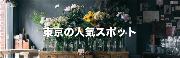 東京の人気スポット