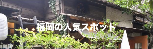 福岡の人気スポット