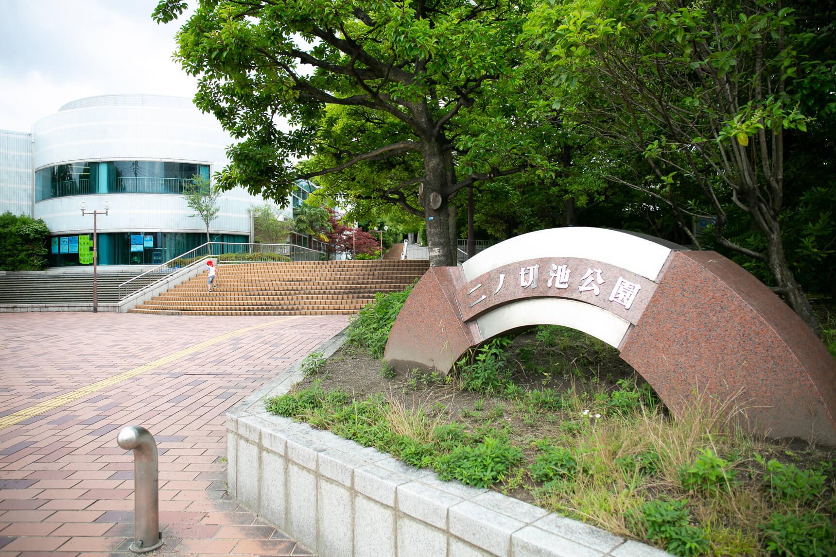 さらに、団地の西側には、広さ4.1ヘクタールの市民公園、二ノ切池公園が隣接