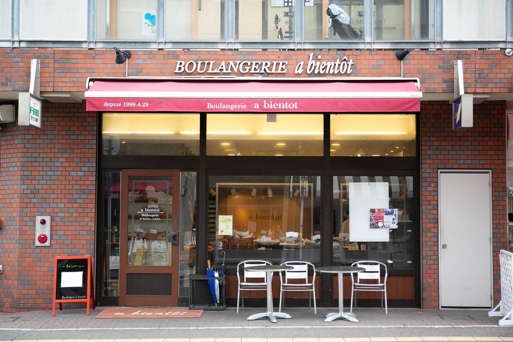 徒歩圏内にも、ちょっとしたお店の集まるスポットがありました。こちらは、美味しいと評判のパン屋さん。毎朝お散歩がてらパンを買いに来るなんていうのもいいかもしれない。