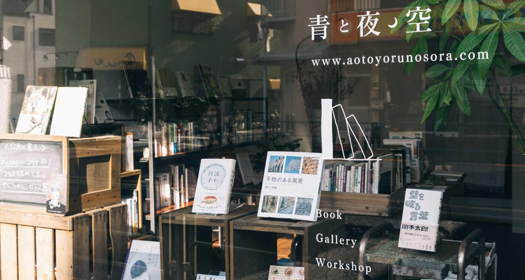 ワークショップも多数開催する、暮らしの本屋さん、青と夜ノ空