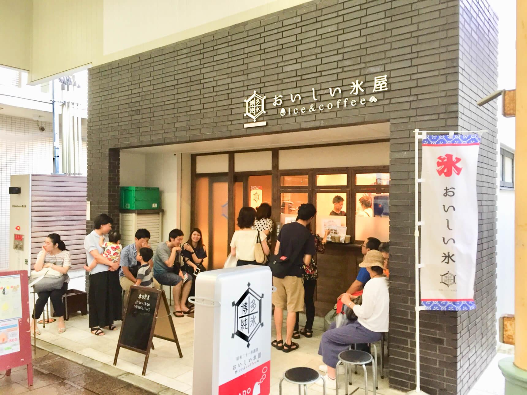 こちらが、昭和21年創業の九州製氷によるかき氷屋さん、その名も「おいしい氷屋」。暑い夏には、ちょっとした避暑地のようになっていました。
