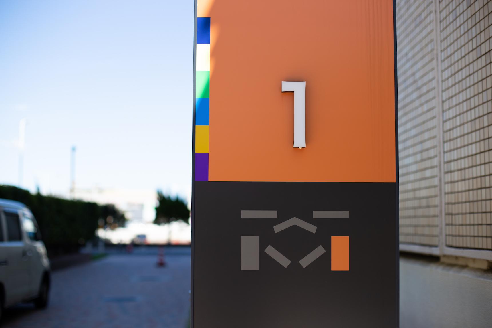 新しくなった棟番号表示と、