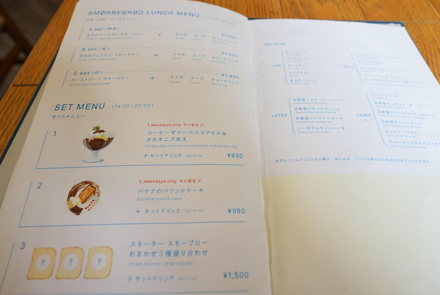 ランチのメニューは、野菜、魚、肉の3つの種類の中からスモーブローをひとつ、それにサラダ、スープ、ドリンクがつきます