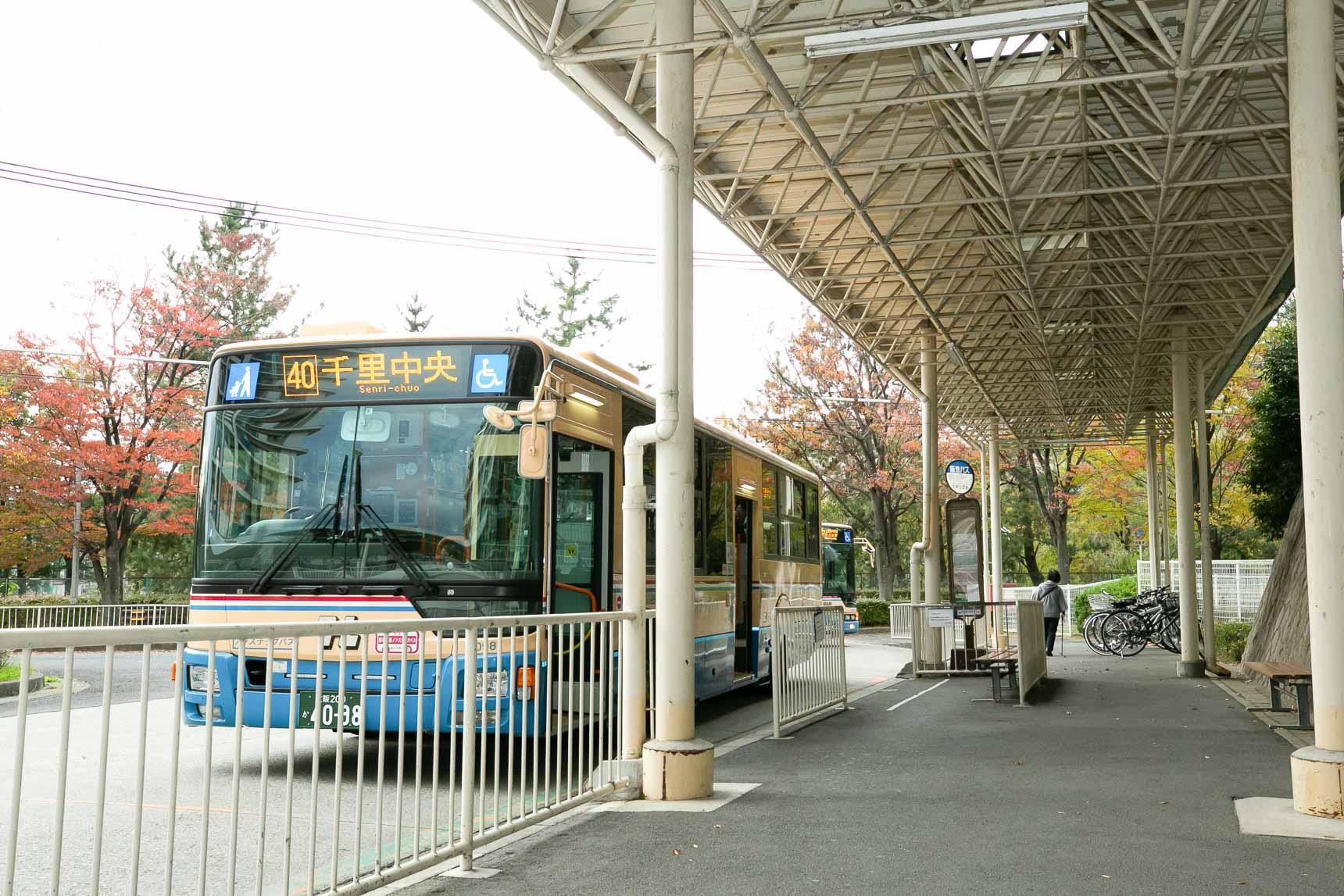 団地の入り口には立派なバスターミナルがあり、千里中央行き、豊中行きのバスがそれぞれ約10分間隔、通勤時間帯には6分間隔で運行。アクセスに不便さを感じることはありません。