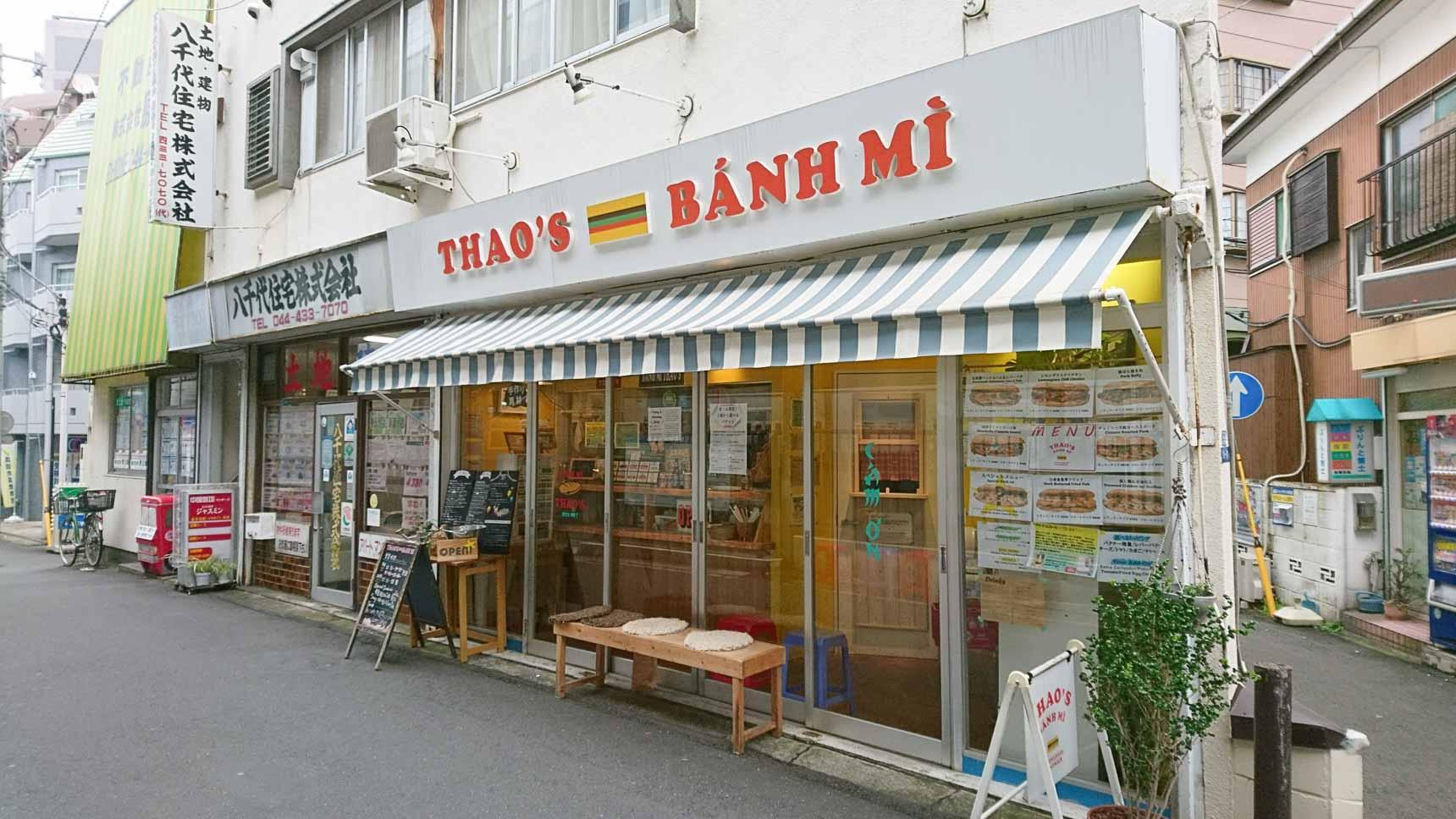 ビタミンカラーのお店、「Thao's(タオズ)」です。