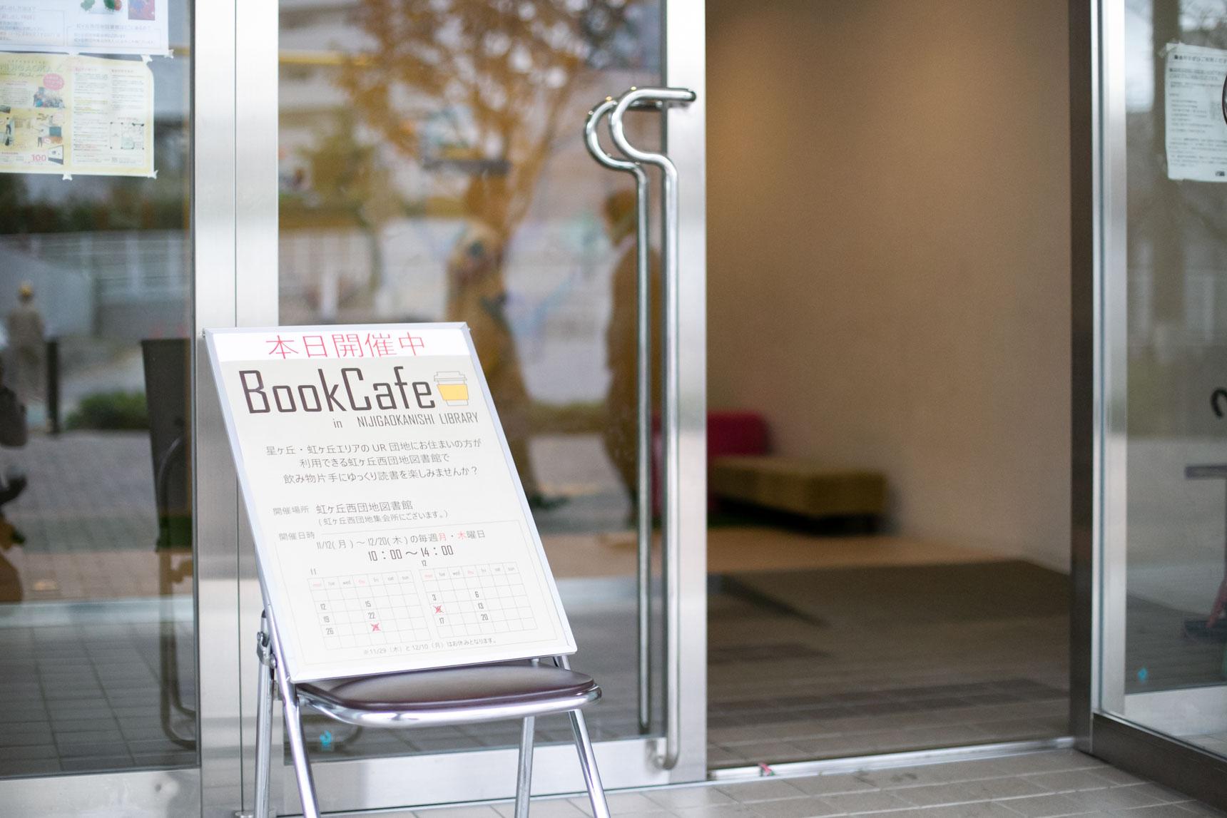 団地の集会所では、ご近所の椙山女学園大学と協力して、「BookCafe」が開催されていました。