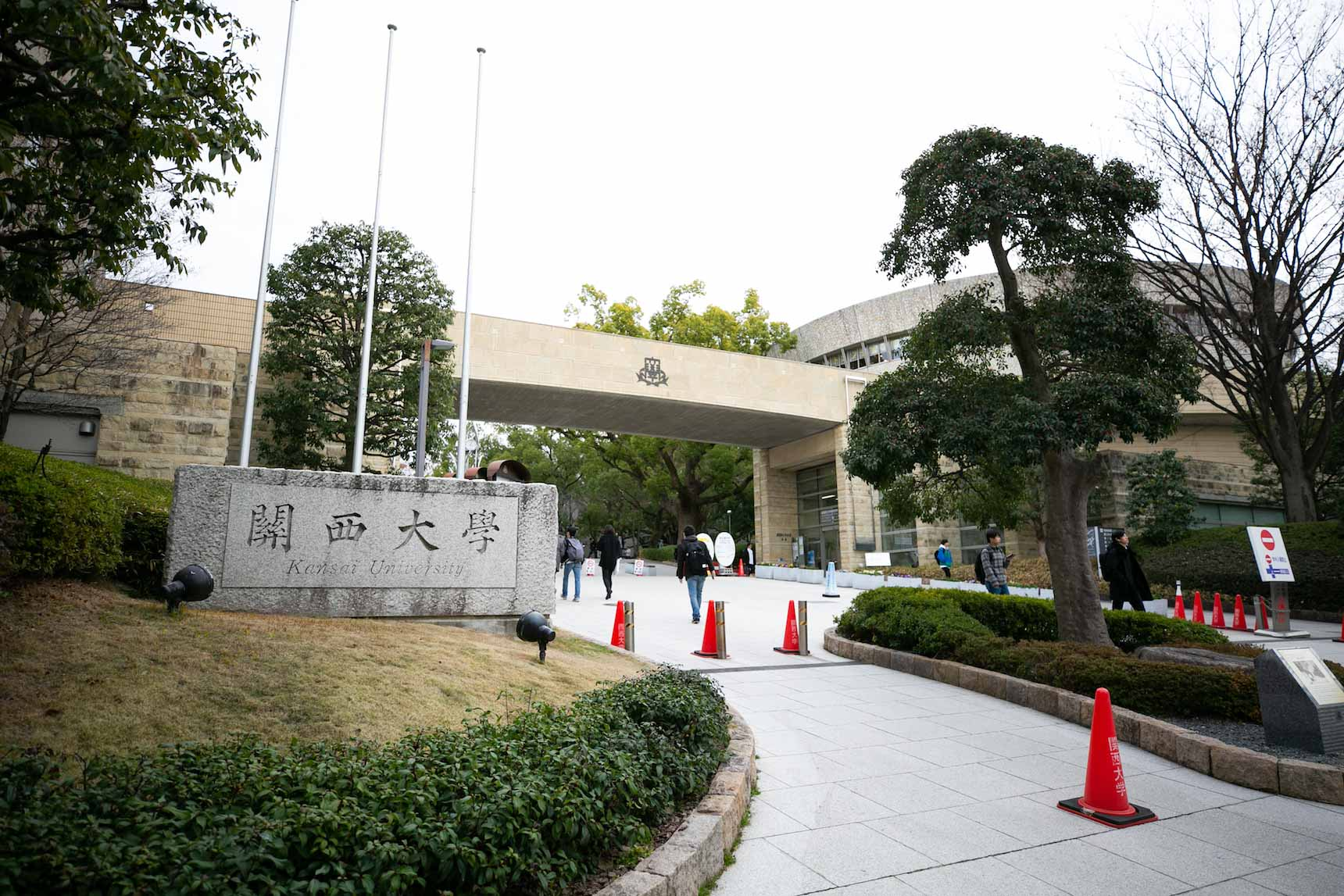 最寄りは阪急千里線の関大前駅。関西大学のキャンパスを抜けて、東門の先に住宅街が広がっています。